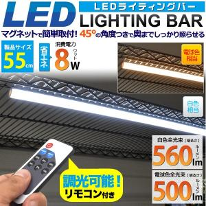 LEDバーライト LED ライト 間接照明 55cm 調光対応 リモコン付 棚下 壁面 スリム スティック 薄型 白色/電球色 ロフト下 ディスプレイ照明 n-style