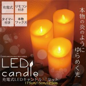 LEDキャンドル キャンドルライト(充電式) 3本セット 高さ12.5/15/17.5cm 本物ロウ リモコン付 イルミネーション インテリア n-style