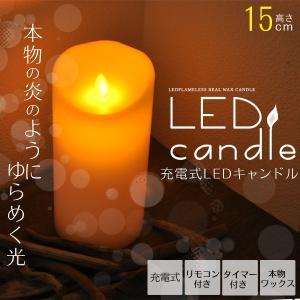 LEDキャンドル キャンドルライト(充電式)高さ15cm 本物ロウ リモコン付 イルミネーション インテリア n-style