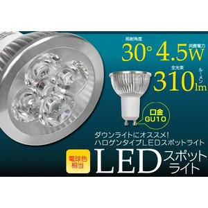 LED電球 LEDスポットライト GU10 電球色 消費4.5W 310lm ダウンライト ハロゲンタイプ|n-style