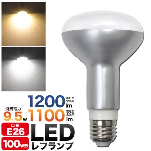LED電球 LEDレフランプ E26  レフ球 60W相当 白色1200lm/電球色1100lm LED照明 照射角度120度 n-style