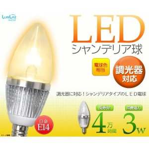 LED電球  E14 シャンデリア用 シャンデリア球 調光器対応 電球色相当 n-style