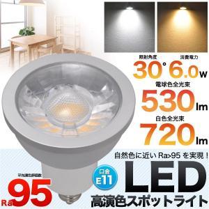 LED電球 LEDスポットライト 高演色性 Ra95 E11 ハロゲン電球 室内照明 部屋用 50W型相当 白色720lm/電球色530lm|n-style