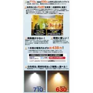 LED電球(E11) LEDスポットライト 高演色性(Ra80) ハロゲン60W型対応 JDRφ50 白色680lm/電球色620lm|n-style|02