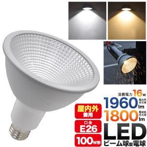LED電球 ビーム球型 E26 (白色1960lm/電球色1800lm)ビームランプ 防水防塵IP65相当 PAR38 ビーム球 100W相当|n-style