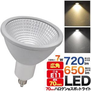 LED電球 LEDスポットライト E11(7cmハロゲン型)白色900m/電球色800lm