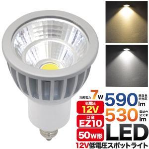 LEDスポットライト 12V専用(EZ10) 白色500lm/電球色450lm|n-style