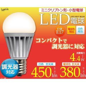 LED電球 ミニクリプトン形 小型LEDランプ(調光器対応) 40W型相当 E17 白色450lm/電球色380lm|n-style