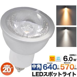 LED電球 LEDスポットライト(E11) ハロゲンランプ 60W型相当 640lm/電球色570lm  高演色性 中角タイプ(24°)ハロゲン電球型|n-style