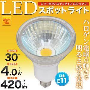 LED電球 ハロゲンタイプ ハロゲン代替 ミラー付 電球色 420lm 口金E11 スポットライト|n-style