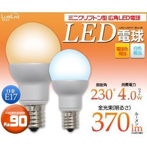 LED電球 ミニクリプトン形 広角230° 小型LEDライト(E17)  高演色Ra>90 白色370lm/電球色360lm|n-style