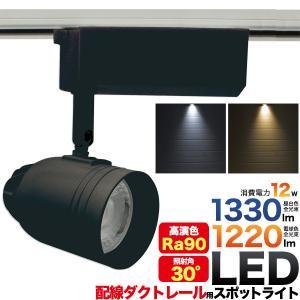 ダクトレール用 スポットライト ダクトレール ブラック LED電球付 LEDスポットライト E11 LED照明器具 ライティングレール用|n-style