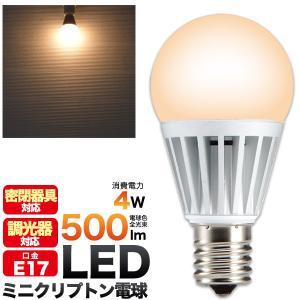 LED電球 ミニクリプトン形 小型LEDランプ(調光器対応)広角 E17 電球色500lm|n-style
