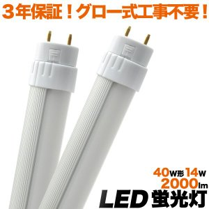 LED蛍光灯 40W型/120cm 省エネ14W/2000lm 昼白色5000K グロー式工事不要 G13 口金11段階回転 2年保証|n-style