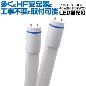 LED蛍光灯 40W型/120cm インバーター専用 全FHF器具対応 G13 工事不要 口金12段階回転 2年保証 白色2000lm|n-style