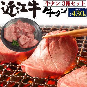 極上牛タン 肉 3種セット 近江牛 430g 国産黒毛和牛 牛肉 お歳暮 ギフト お歳暮 お取り寄せ グルメ 贈答用 n-style
