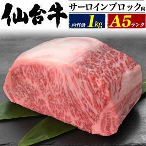 ステーキ 肉 サーロインブロック1kg 仙台牛 塊肉 国産黒毛和牛 牛肉 お中元 お歳暮 ギフト B...