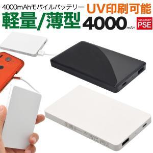 モバイルバッテリー 4000mAh 無地 フラット 薄型軽量...