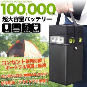 超大容量100,000mAhバッテリー ポータブル電源 防災 アウトドア 出力AC/DC/USB|n-style