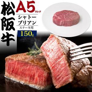 最高級A5ランク 松阪牛 シャトーブリアン ステーキ 150g 牛肉 国産黒毛和牛 霜降り お歳暮 ギフト お歳暮 お取り寄せ グルメ 贈答用 n-style
