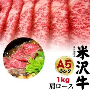国産黒毛和牛 A5ランク 米沢牛 肩ロース  1kg すき焼き用 しゃぶしゃぶ用 ギフト|n-style