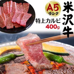 国産黒毛和牛 A5ランク 米沢牛 特上カルビ 三角バラ  400g 焼肉用 ギフト n-style