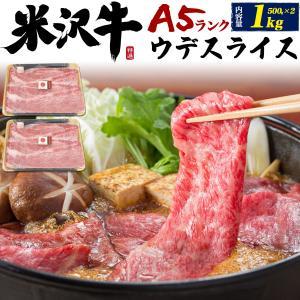 国産黒毛和牛 A5ランク 米沢牛 ミスジ混合  1kg すき焼き用 しゃぶしゃぶ用 ギフト|n-style