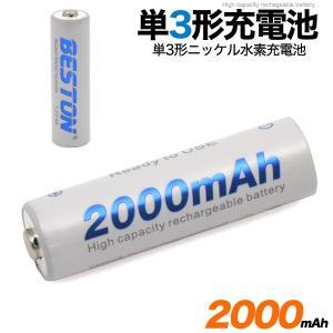 単3形充電池 ニッケル水素単三充電池 大容量2000mAh|n-style