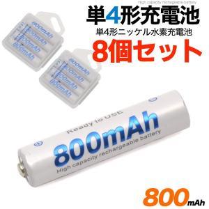単四充電池 単4形 充電池 8本セット ニッケル水素 大容量800mAh n-style