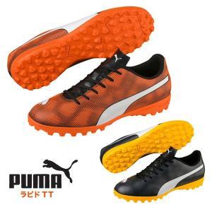 ラピド TT プーマ PUMA サッカー トレーニングシューズ メンズ 104800|n-style