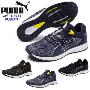 プーマ PUMA メンズ ランニングシューズ  スピード 600 FUSEFIT 191104|n-style