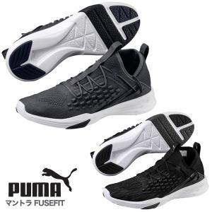 プーマ PUMA スニーカー メンズ マントラ FUSEFIT 191427 トレーニング シューズ|n-style