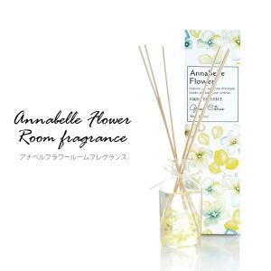ルームフレグランス スティック アナベルフラワー 芳香剤 アロマディフューザー ギフト|n-style