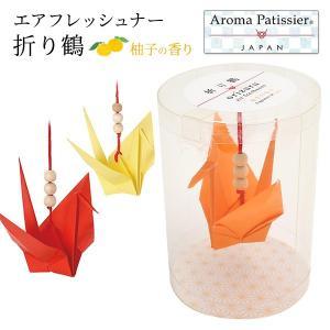 エアーフレッシュナー 吊り下げ 折り鶴 ゆずの香り アロマパティシエジャパン 部屋 芳香剤|n-style