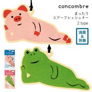 エアーフレッシュナー 吊り下げ concombre コンコンブル まったり FROG&PIG 消臭 芳香剤 シトラス ざくろ|n-style