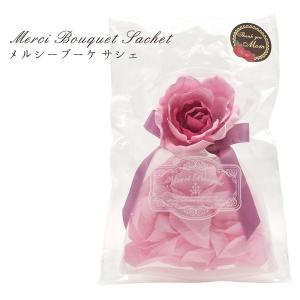 サシェ 袋 香り袋 メルシーブーケ ローズ ギフト ルームフレグランス 芳香剤 まとめ買い|n-style