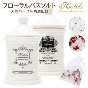 入浴剤 ギフト フローラル バスソルト ホテルズ エッセンシャルオイル配合 ローズ ラベンダー|n-style