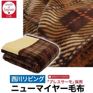 毛布 シングル 西川リビング ニューマイヤー ブレスサーモ 日本製 140×200cm n-style