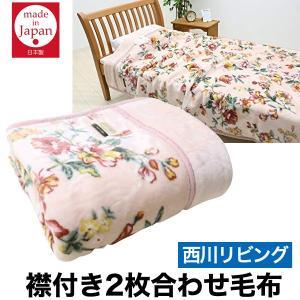 毛布 シングル 西川リビング 2枚合わせ毛布 襟付き 日本製 140×200cm n-style