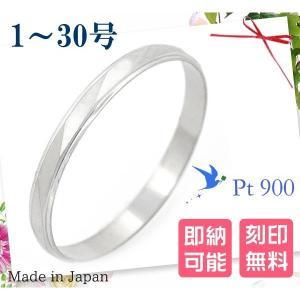 プラチナリング pt900 シンプル 指輪 リング スパイラルカット 1〜30号 名入れ 刻印無料 結婚指輪 マリッジリング|n-style
