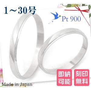 ペアリング プラチナリング pt900 指輪 2本セット スパイラルカット 1〜30号 刻印無料 結...
