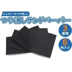 サンドペーパー 6枚入 #280×2 #400×2 #800×2 貴金属 ジュエリー つや消し 紙やすり 研磨紙|n-style