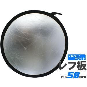 丸レフ板 58cm ホワイト/シルバー リバーシブル n-style