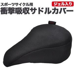 衝撃吸収 クッションサドルカバー ジェル入り シティサイクル用|n-style