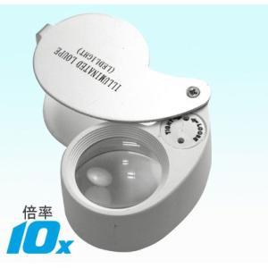 ルーペ LEDライト付 10倍 ジュエリールーペ|n-style