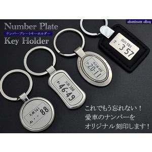 ナンバープレートキーホルダー アルミ製 レーザー刻印 オリジナル名入れ メタル/レザー ギフトボックス付|n-style