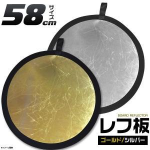 丸レフ板 58cm ゴールド/シルバー リバーシブル n-style
