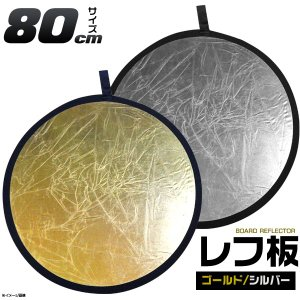 丸レフ板 80cm ゴールド/シルバー リバーシブル n-style