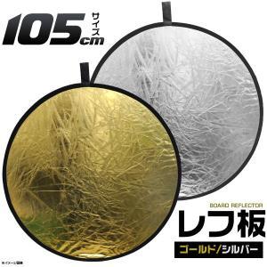 丸レフ板 105cm ゴールド/シルバー リバーシブル|n-style