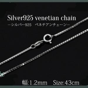 シルバー925 ベネチアンチェーン(幅1.3mm/43cm)シルバーチェーン ネックレスチェーン ロジウムメッキ|n-style